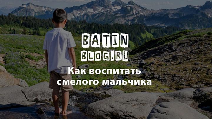 Как воспитать мальчика смелым - Батин Блог
