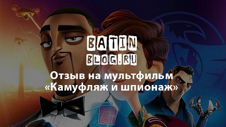 Мультфильм Камуфляж и шпионаж - Батин Блог