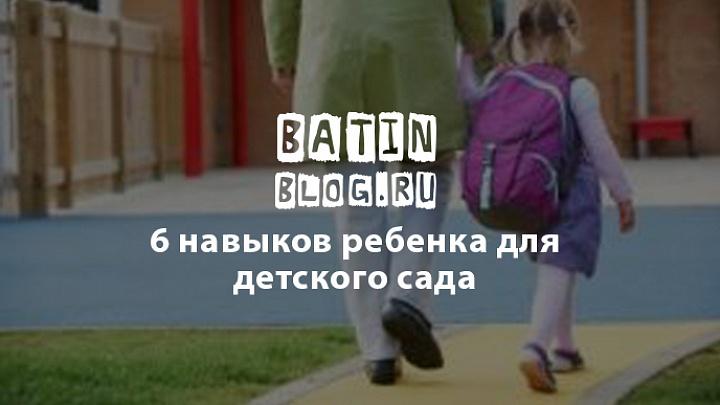 6 навыков, которыми должен обладать каждый ребенок перед детским садом - Батин Блог