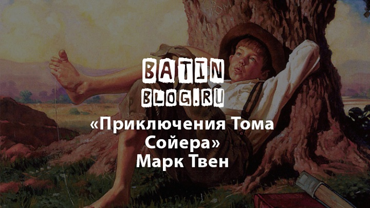Приключения Тома Сойера - Батин Блог