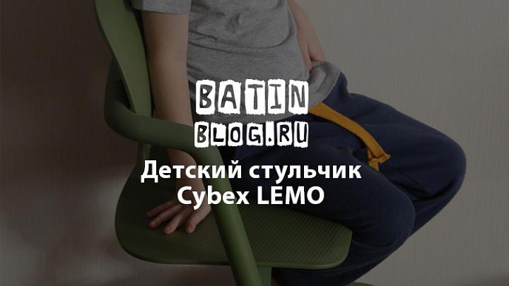 Cybex LEMO - Батин Блог