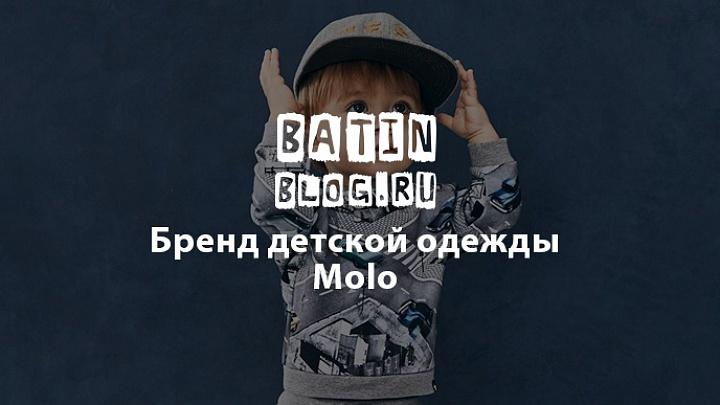 Бренд Моло - Батин Блог