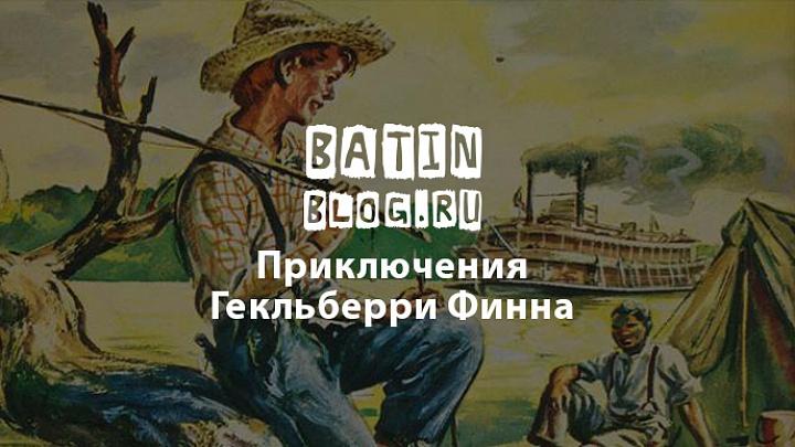 Приключения Гекльберри Финна - Батин Блог