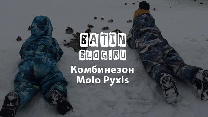 Molo Pyxis - Батин Блог