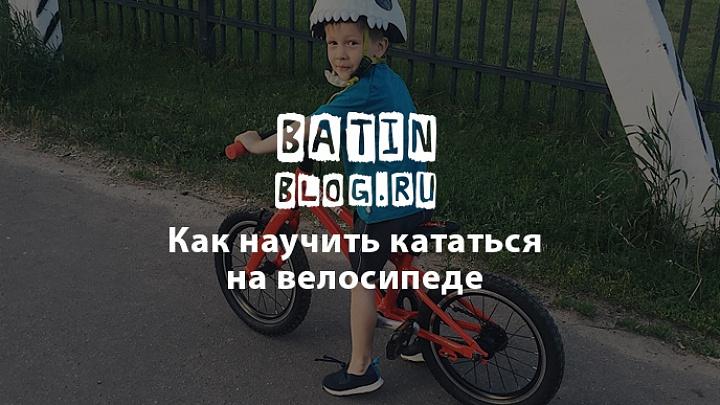 Как научить ребенка кататься на велосипеде - Батин Блог