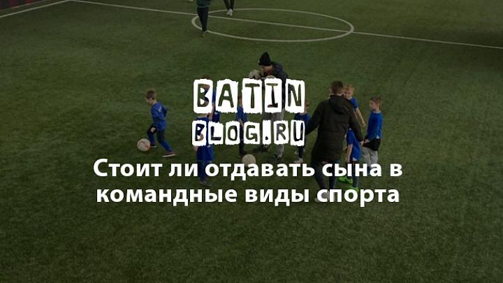 Почему каждому мальчишке нужно заниматься командными видами спорта - Батин Блог