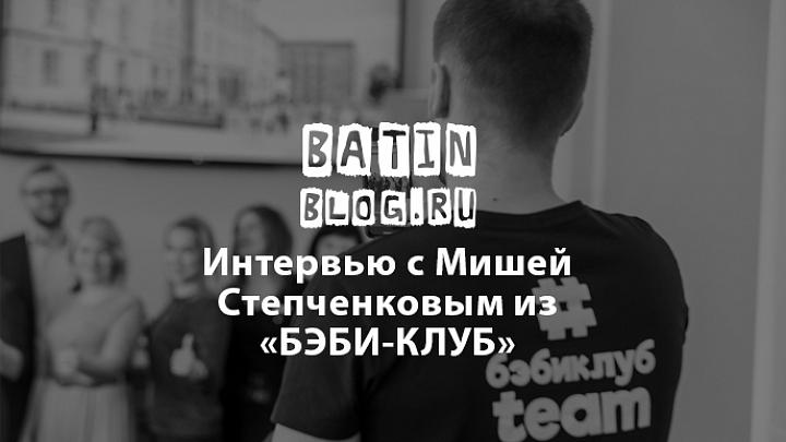 Михаил Степченков Бэби Клуб - Батин Блог
