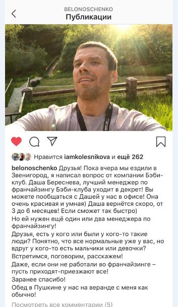 Юрий Белонощенко - Батин Блог