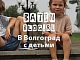 Волгоград – город-памятник Великой Отечественной войне