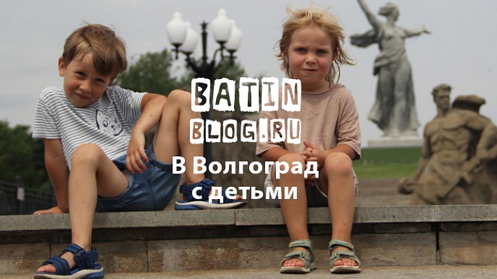 Волгоград с детьми - Батин Блог