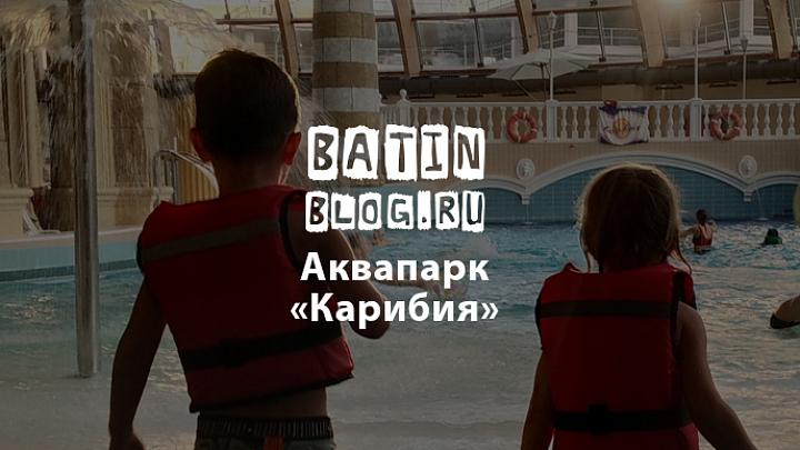Аквапарк Карибия - Батин Блог