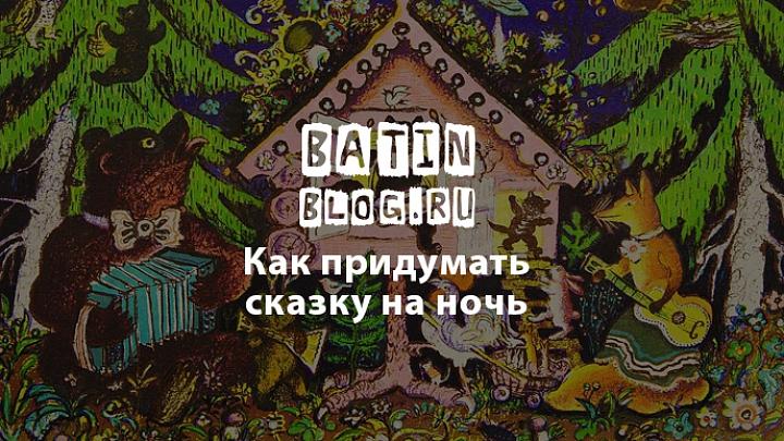 Как придумать детскую сказку - Батин Блог