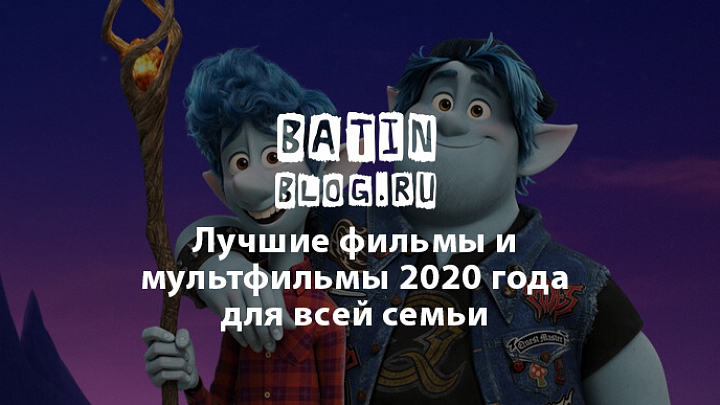 Лучшие семейные фильмы 2020 года - Батин Блог