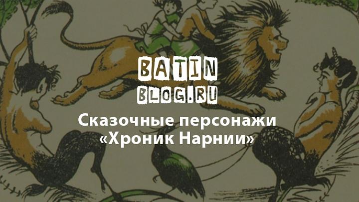 Сказочные персонажи Нарнии - Батин Блог