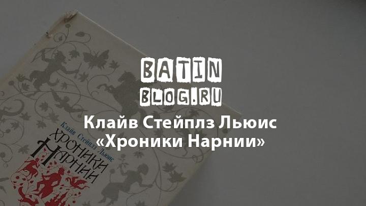 Клайв Стейплз Льюис Хроники Нарнии - Батин Блог