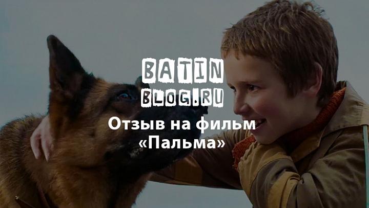 Фильм Пальма 2021 - Батин Блог