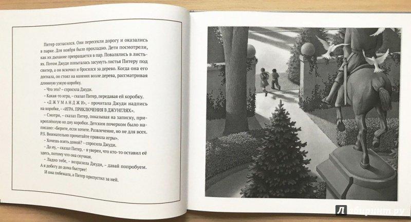 Книга Джуманджи - Батин Блог