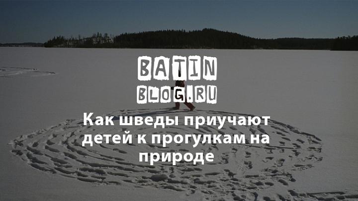 Прогулки на природе с детьми - Батин Блог