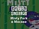Misty Park: детский развлекательный центра на пару часов