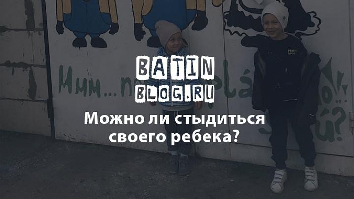 Стыдно за ребенка - Батин Блог