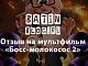 Полный провал мультфильма «Босс-молокосос 2»