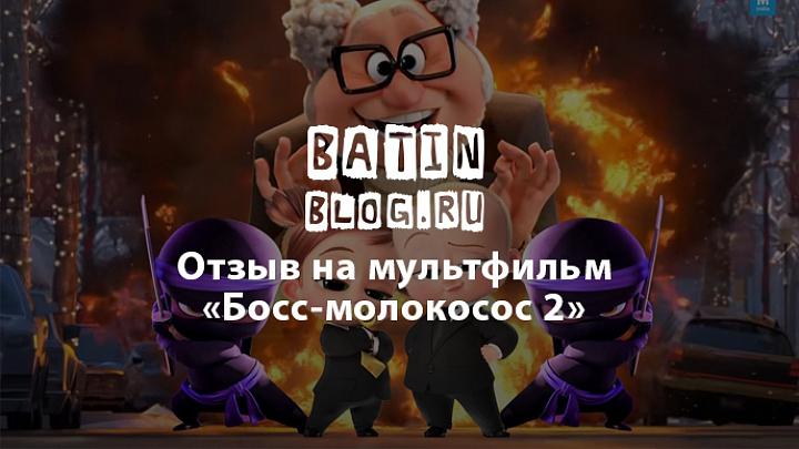 Босс-молокосос 2 - Батин Блог