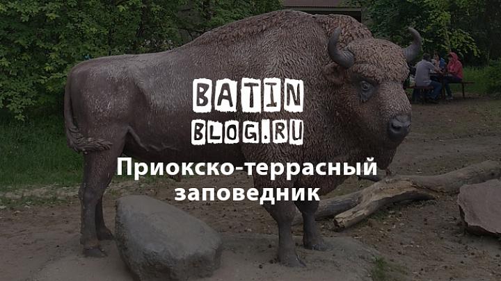Приокско-террасный заповедник - Батин Блог